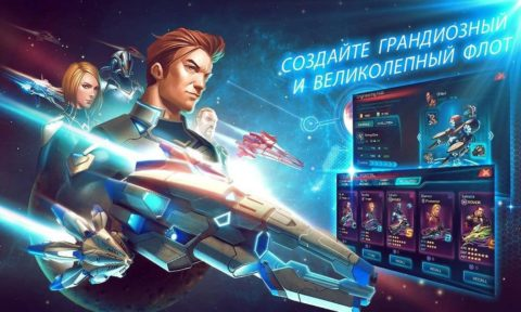 Galaxy Legend (Легенда Галактики)