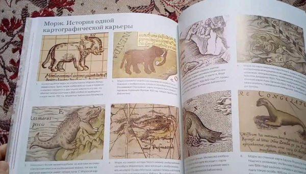 Морские чудища на старинных картах