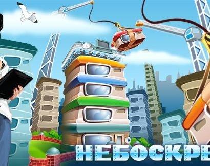 Небоскребы — мобильная онлайн игра