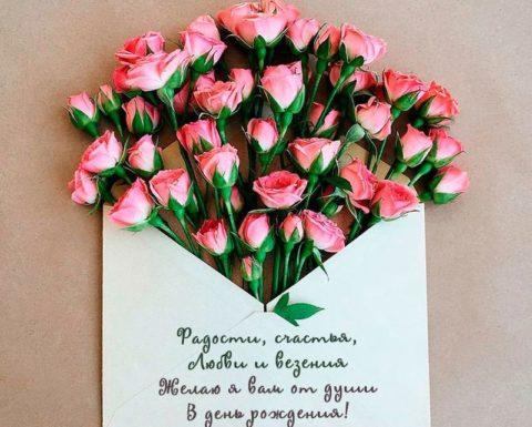 Сделайте так, чтобы поздравления с Днём рождения женщина не забыла никогда