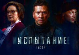 Трейлер Последнее испытание (2019)